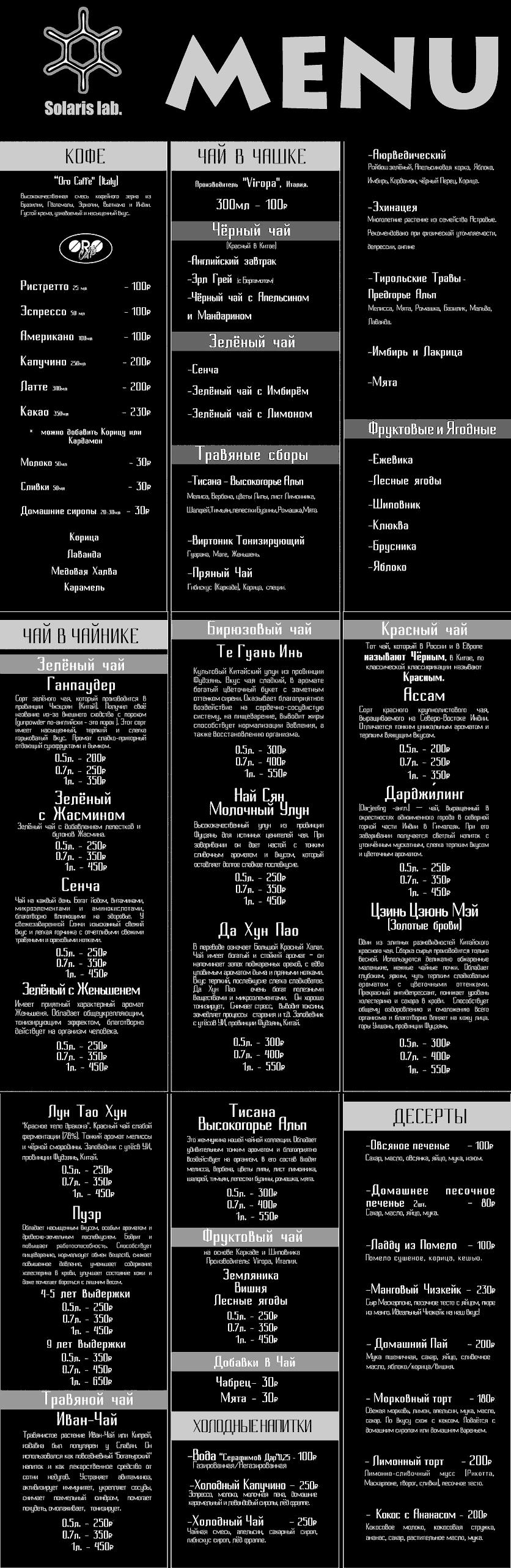 solarlab-cafe-menu