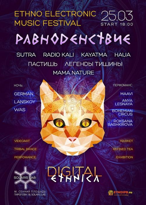 Digital Ethnica25